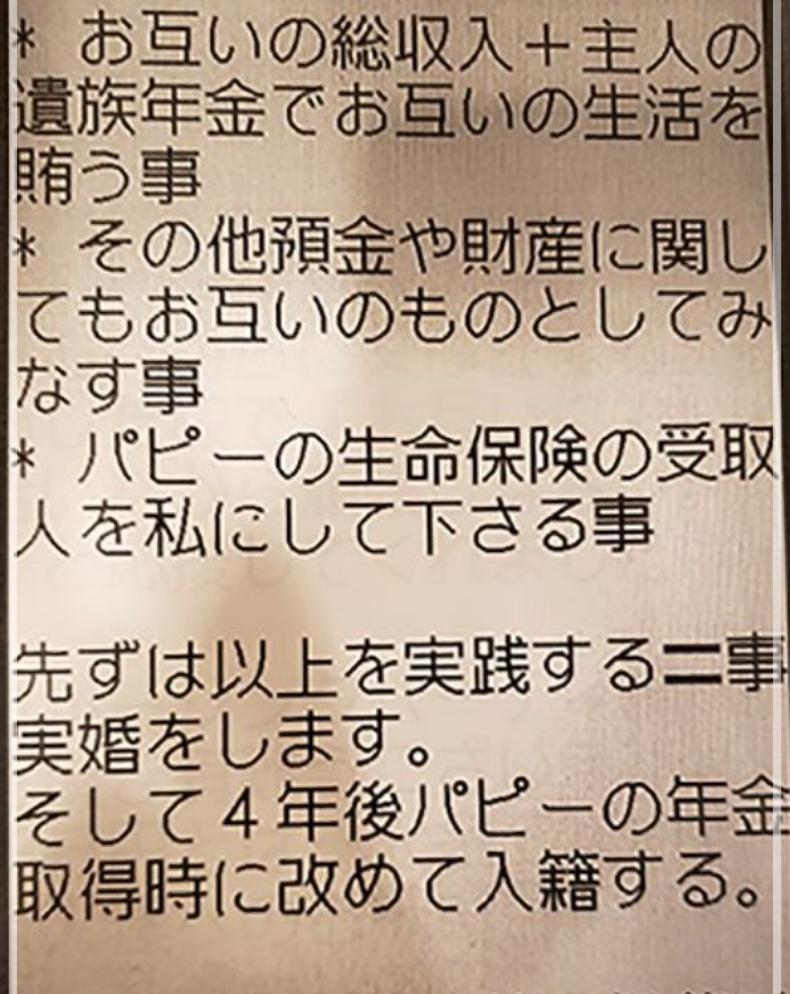 小室佳代 遺族年金搾取疑惑 メール