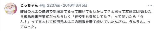 松田元太の高校は飛鳥未来高校!