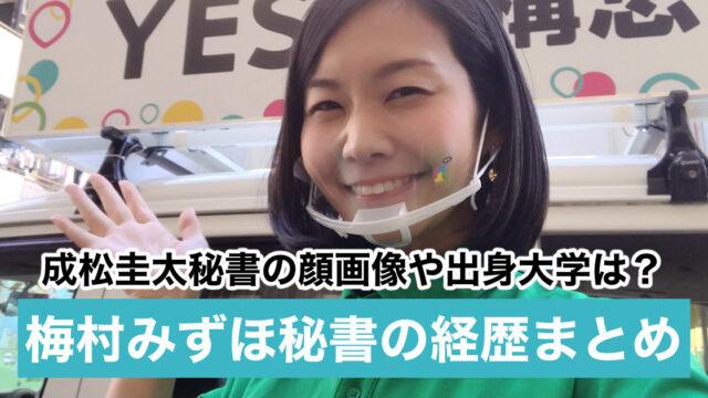 【顔画像】成松圭太の出身大学やfacebook経歴を特定|梅村みずほ秘書