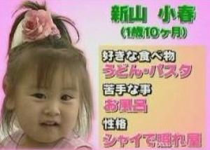 新山千春の娘・もあの幼少期