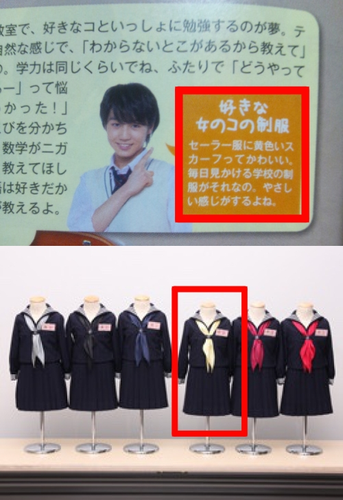 松田元太が中学の時に見ていた制服は女子聖学院の制服?