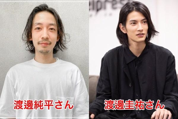 渡邊圭祐の兄は美容師の渡邊純平?