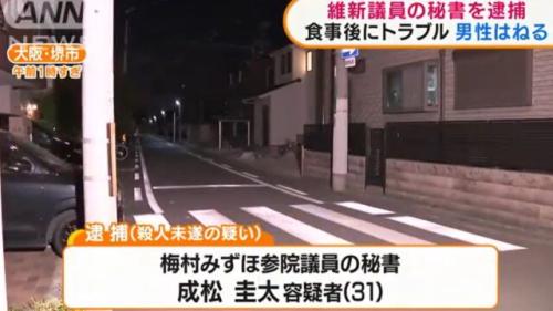 梅村みずほの秘書・成松圭太容疑者が逮捕