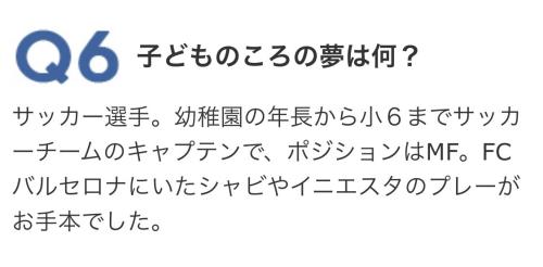 松田元太の夢はサッカー選手だった