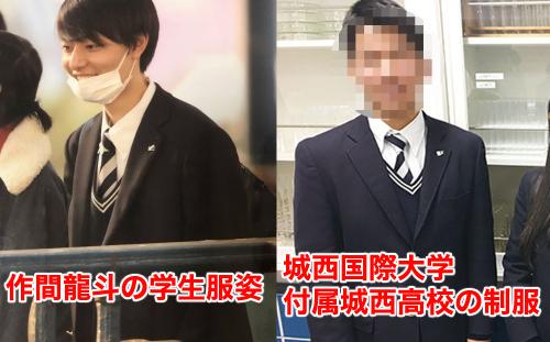 作間龍斗は城西国際大学付属城西高校!制服が一致