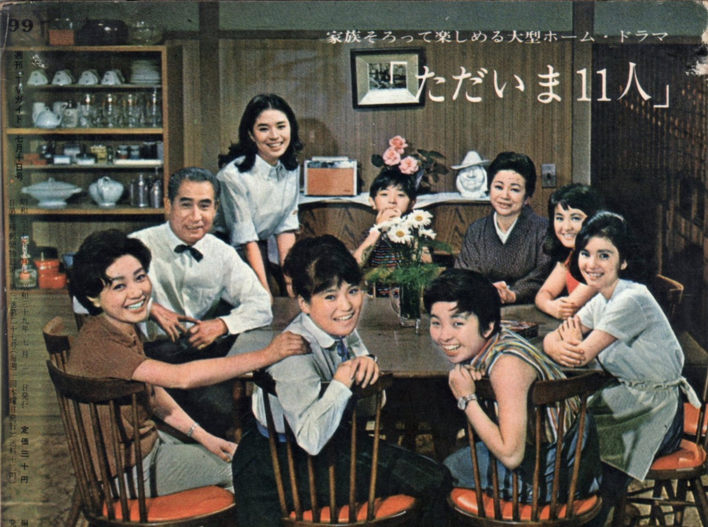 1964年から放送されたTBSドラマ「ただいま11人」