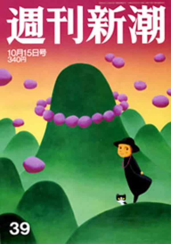 「週刊新潮」2009年10月15日号