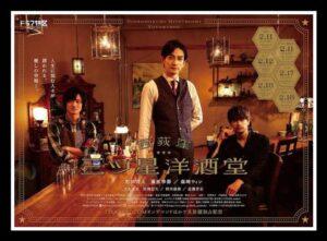 ドラマ『西萩窪 三ツ星洋酒堂』 西垣匠
