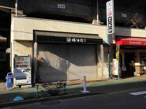 永山瑛太の父親が経営していた焼肉屋の「瑛斗弥」