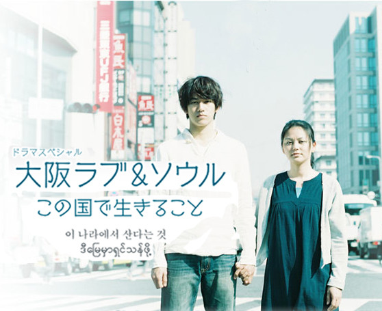 「大阪ラブ&ソウル」に出演の永山絢斗