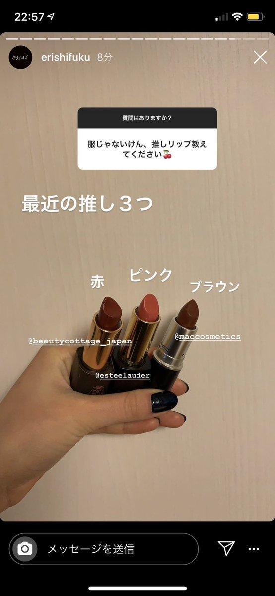 斎藤英里と松田元太が匂わせ 彼女