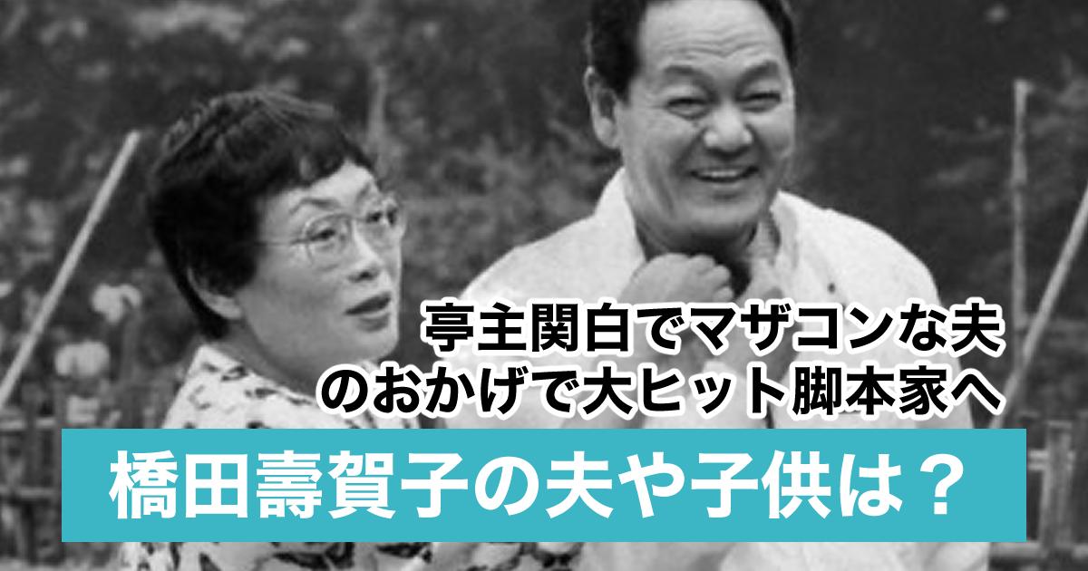 【顔画像】橋田壽賀子の夫は亭主関白でマザコン!馴れ初めや子供がいない理由は?