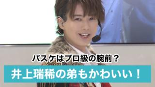 【顔画像】井上瑞稀の兄弟も可愛い!名前やインスタは?バスケはプロ級の腕前!