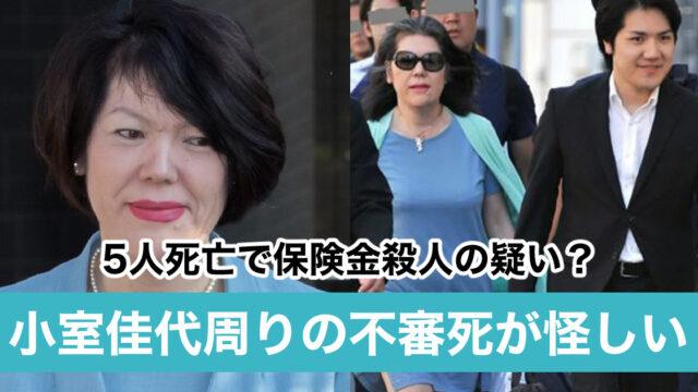【時系列】小室圭の母・佳代周りの5人不審死が恐怖!保険金殺人に関与していた?