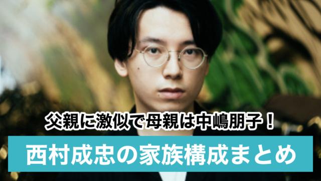 【顔画像】西村成忠は父親に激似!母は中嶋朋子で両親のラブラブっぷりがスゴイ!