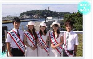 「湘南江の島 海の女王と海の王子」と 小室圭