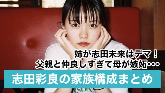 志田彩良の家族構成|父親と仲良しで母が嫉妬!兄弟は姉が志田未来はデマ?