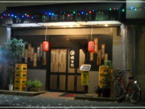 永山瑛太の父が経営していた焼肉店