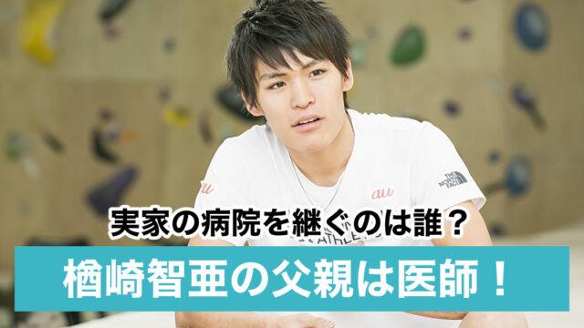 【顔画像】楢崎智亜の父親は医師!実家の病院はどこ?継いで欲しかったって本当?