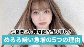 生見愛瑠嫌い急増の5つの理由!可愛くないし性格悪い?なぜ人気?と疑問の声も!