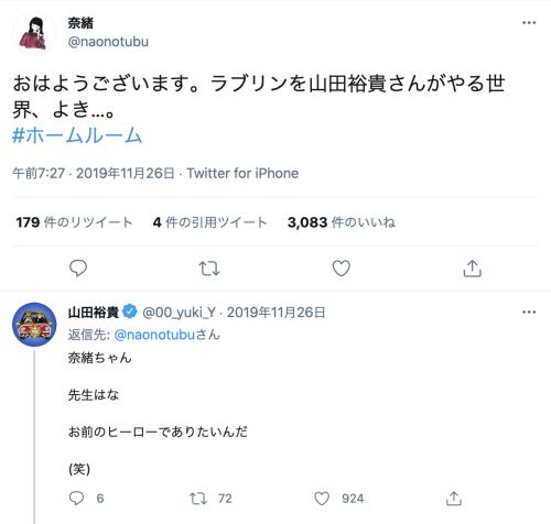 奈緒 山田裕貴 彼女