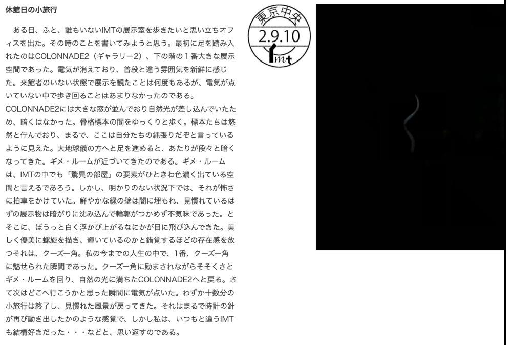 眞子さま 東大博物館 研究員 コラム