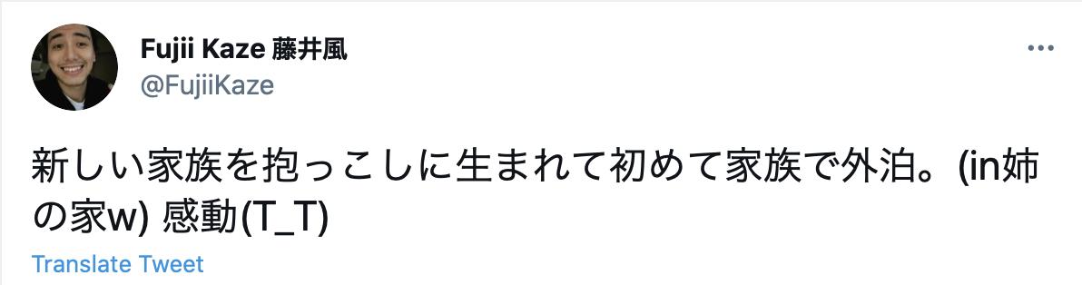 藤井風の姉 子供