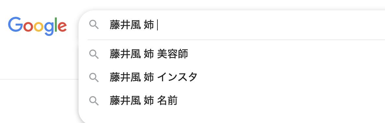 藤井風 姉 美容師 インスタ 名前