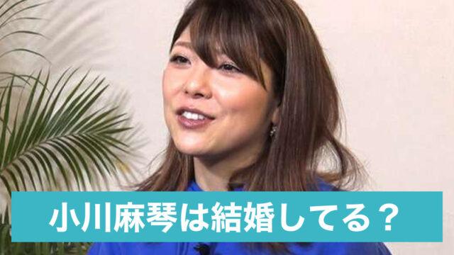 小川麻琴の現在は結婚してる?旦那はバンドマンの噂!松本潤との関係もあった?