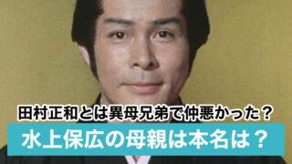 【俳優画像】水上保広の母親は誰で本名は?田村正和の異母兄弟で絶縁状態?