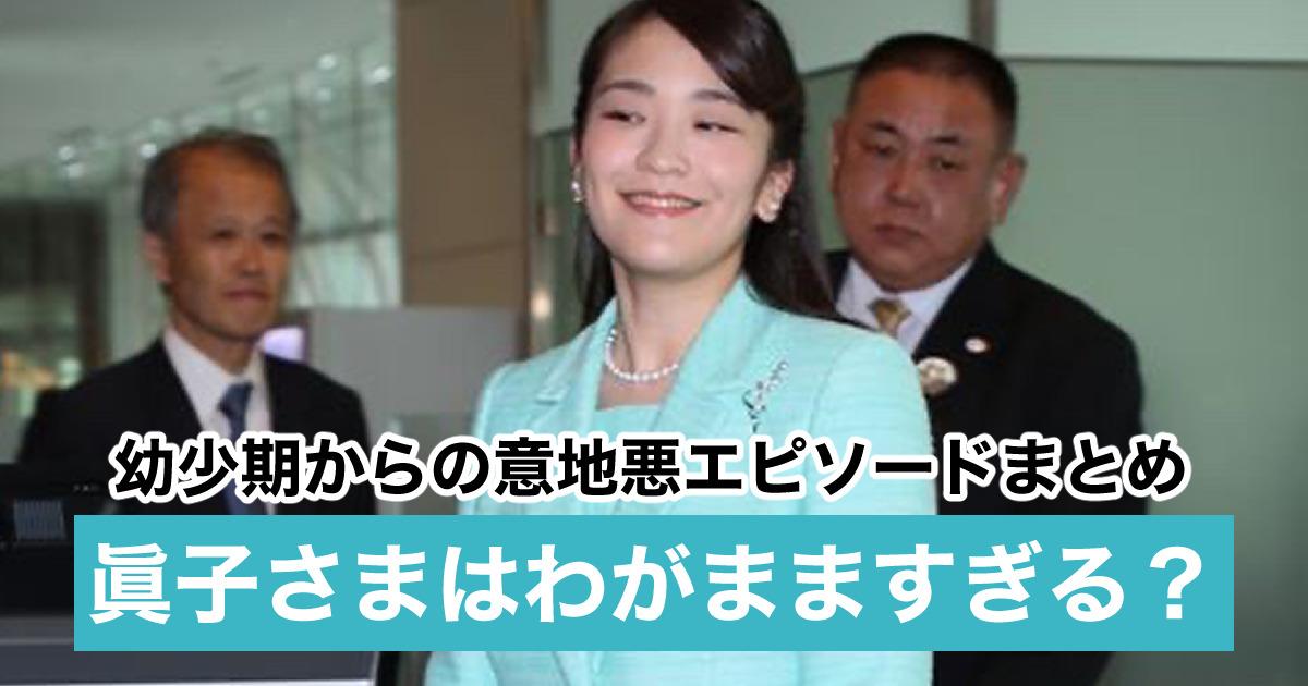 眞子さまの性格はわがままで気が強い?天皇陛下を睨む意地悪エピソード9選!