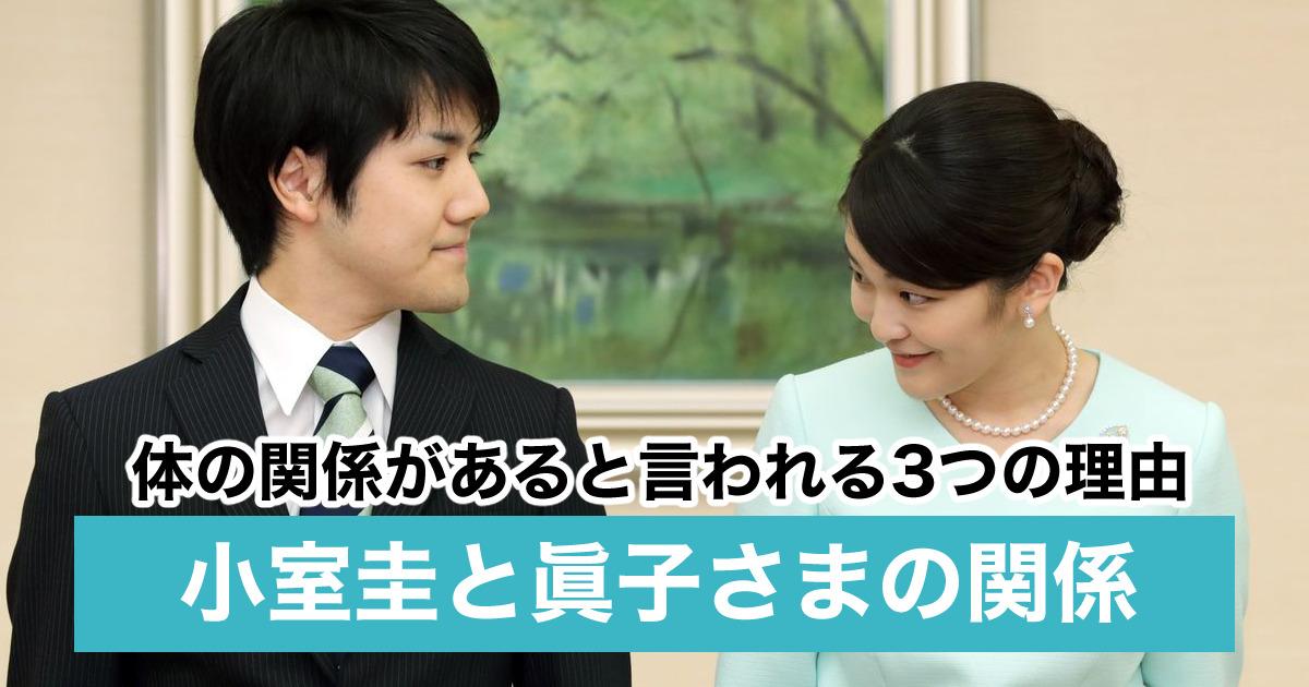 小室圭と眞子さまに体の関係がある3つの理由!婚前旅行や2人デートも敢行!?