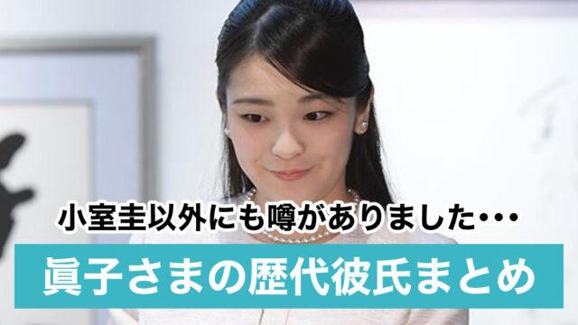 【眞子さま歴代彼氏3人】医者や山守凌平のキス画像流出?男好きの噂も!