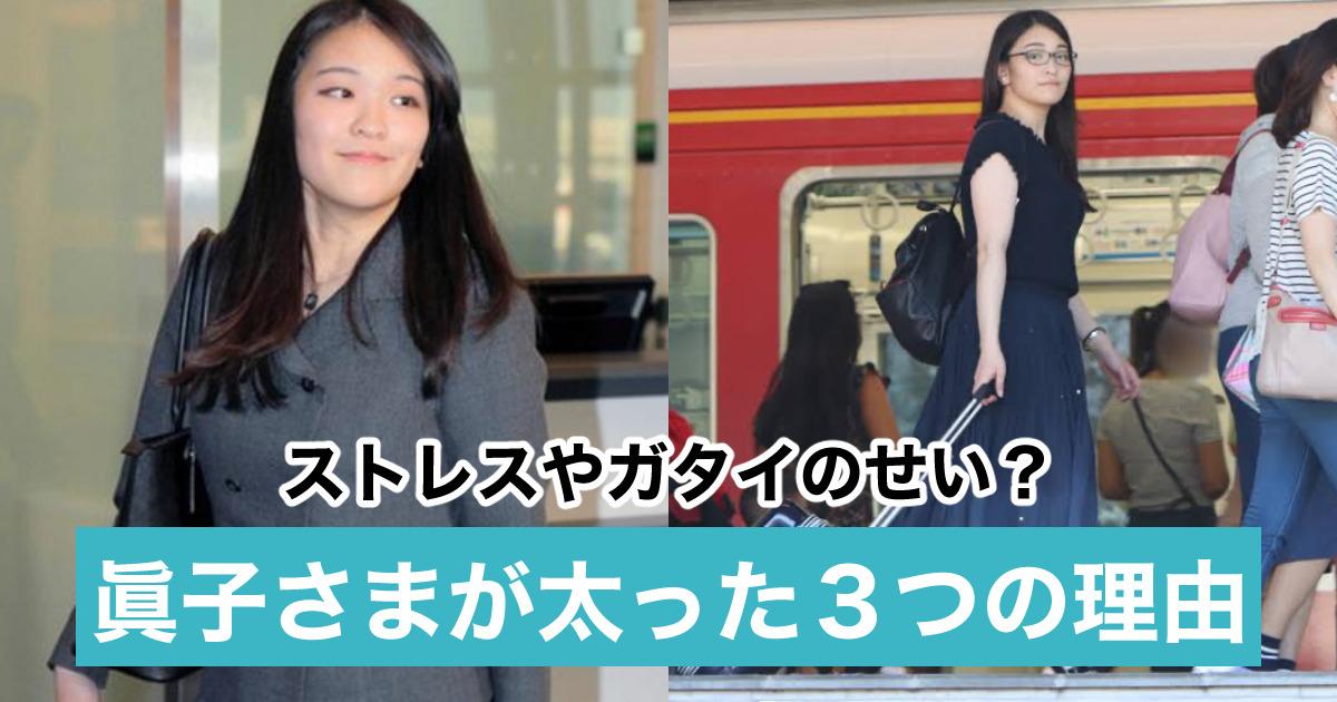 【画像比較】眞子さまが太って劣化した3つの理由!懐妊やガタイが原因?