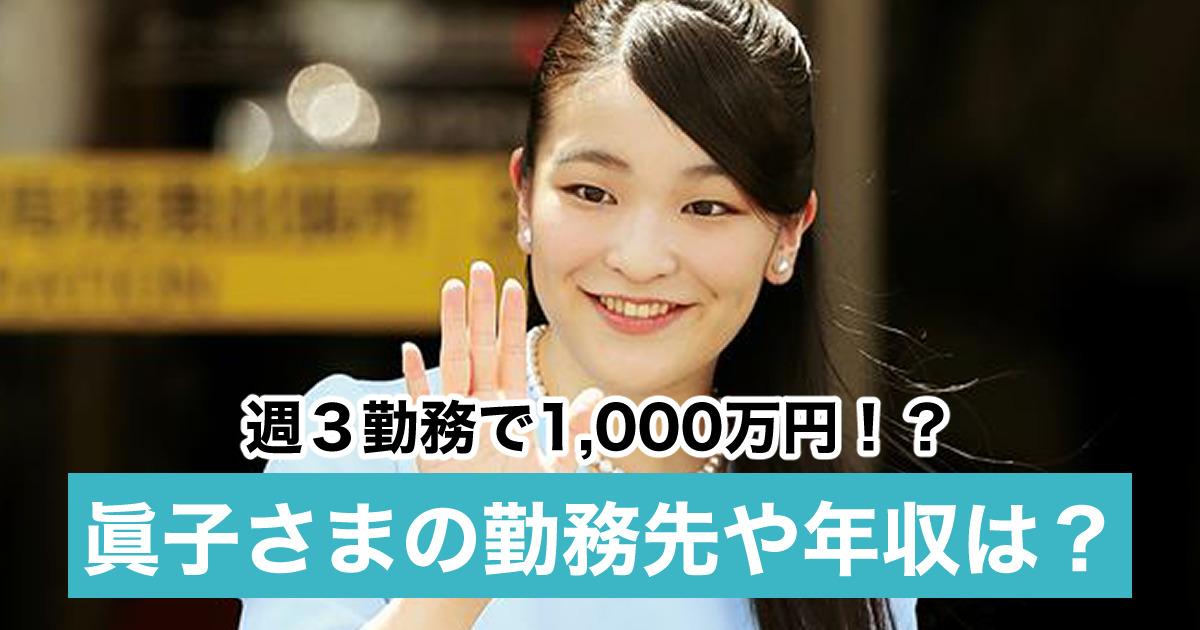 眞子さまの勤務先は東大博物館で仕事内容は?週3勤務で年収1000万円!