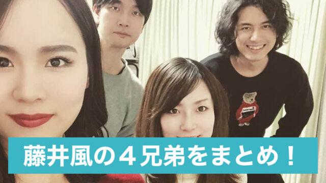【顔画像】藤井風の兄弟の名前や年齢は?姉は美容師で兄はピアノ奏者?