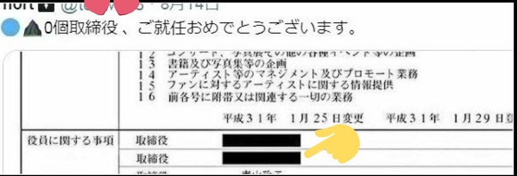 青山玲子 渋谷すばるの結婚相手?