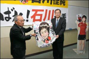 石川佳純 父親 卓球選手