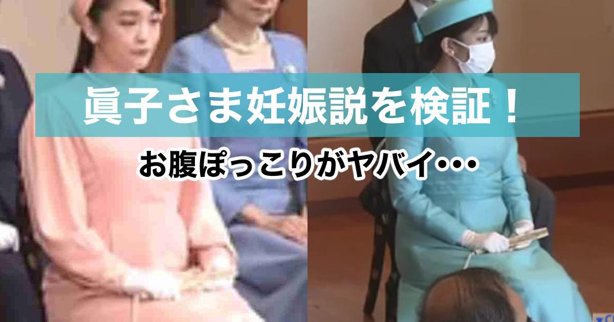 【画像】眞子さまは妊娠中?出産強行説を検証!お腹ぽっこりが疑惑から確証へ?