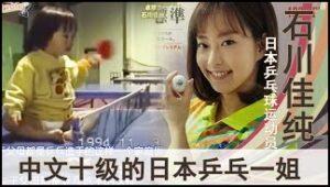 石川佳純 通訳 英語力 中国語力