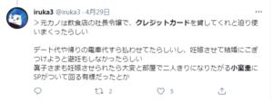 小室圭と元カノの社長令嬢との3つの破局理由