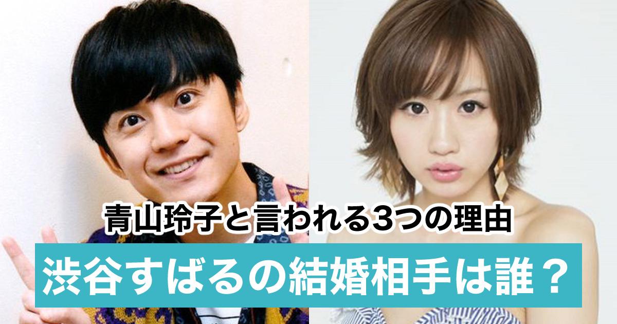 【顔画像】渋谷すばるの結婚相手の嫁は青山玲子?自社役員として働いてる?