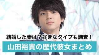【2021最新】山田裕貴の歴代彼女7人!結婚した妻はいる?好きなタイプも調査!