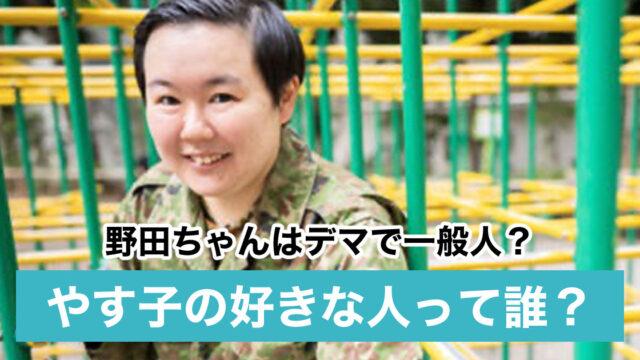 自衛隊女芸人やす子の好きな人は誰で顔画像は?野田ちゃん説はデマで一般人?
