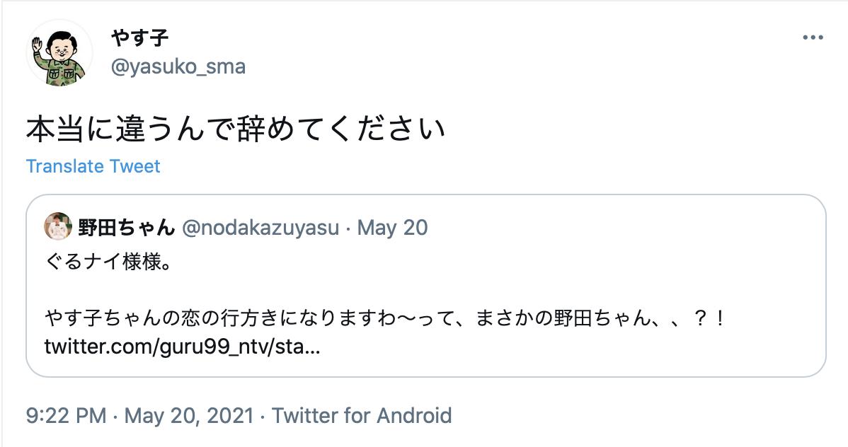 やす子 野田ちゃん 好きな人