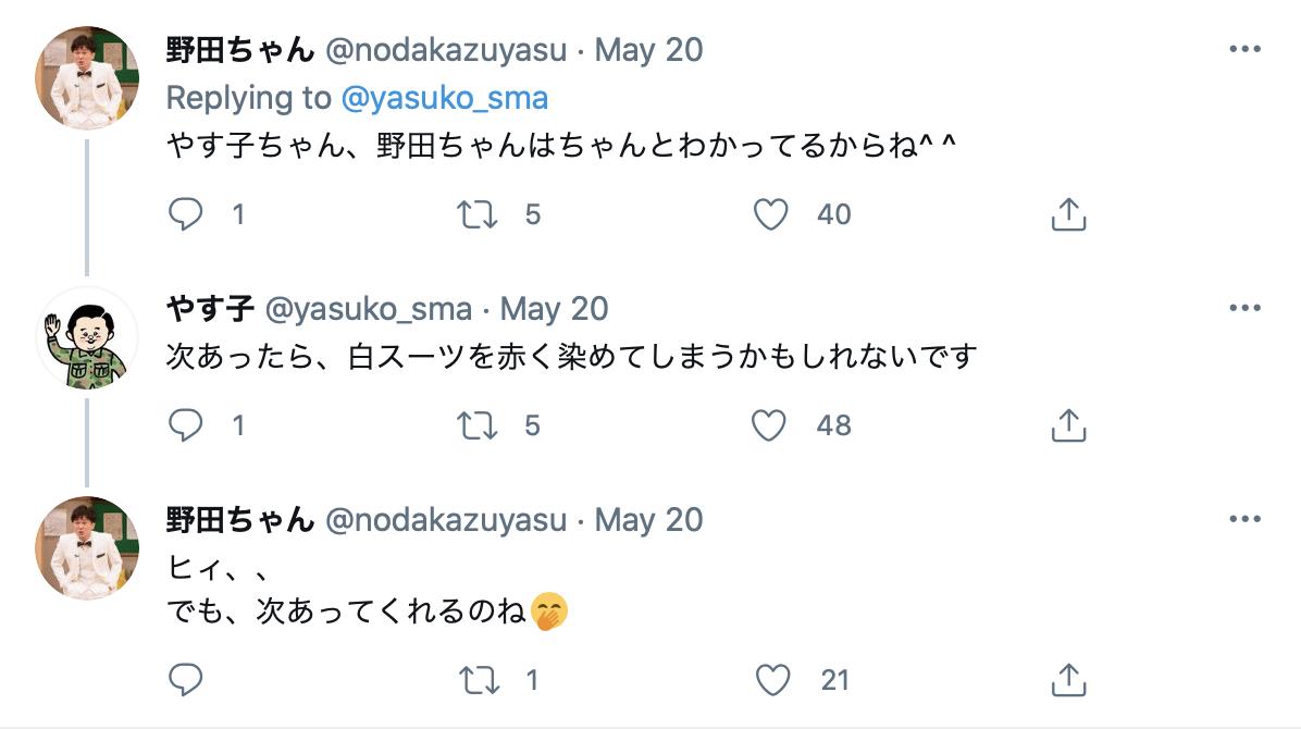 野田ちゃん やす子 好きな人