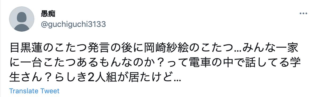 岡崎紗絵 目黒蓮 こたつ 匂わせ