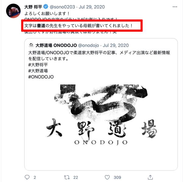 大野将平 母親 習字の先生