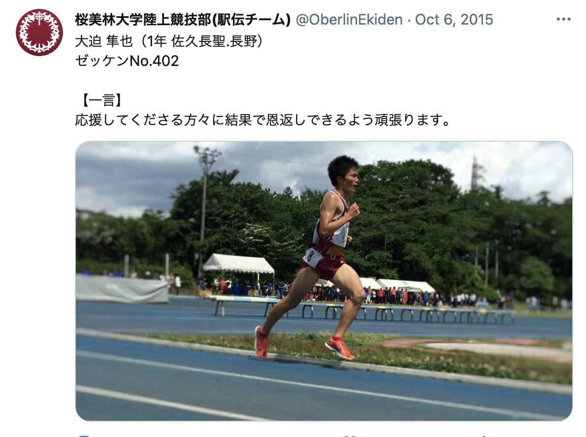 大迫傑の弟・大迫隼也は桜美林大学で元陸上選手!