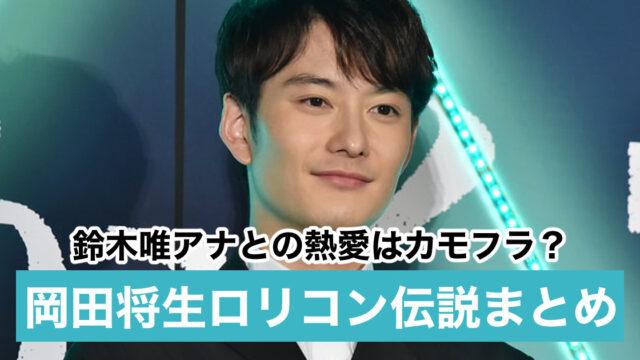 【ダメですよ12歳は】岡田将生のロリコン伝説総まとめ!鈴木唯との熱愛はカモフラ?